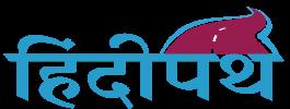 हिन्दी पथ