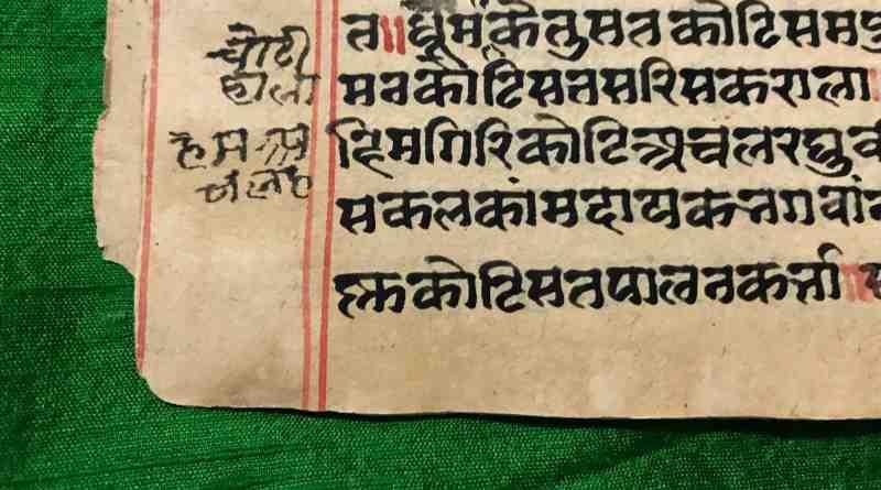 चैत्र में रामायण श्रवण का माहात्म्य – चौथा अध्याय