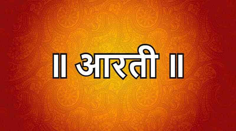आरती संग्रह – Aarti In Hindi