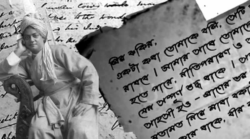 स्वामी विवेकानंद का पत्र हिंदी में - Swami Vivekananda Letters In Hindi