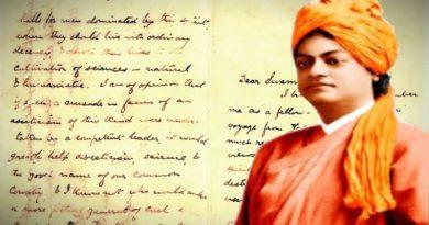 स्वामी विवेकानंद की चिठ्ठियाँ - Swami Vivekananda Letters In Hindi
