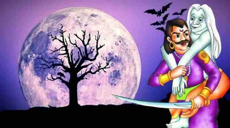 विक्रम बेताल की कहानियां - Vikram Betal Ki Kahani