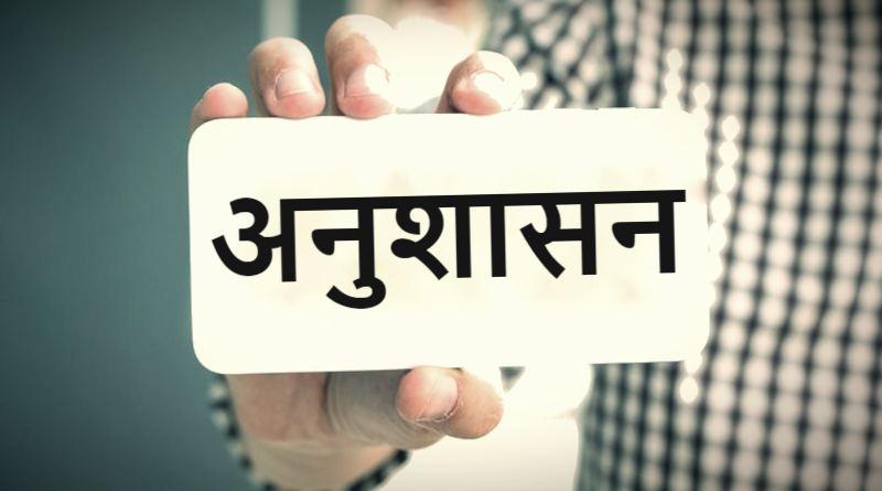 अनुशासन पर निबंध – Anushasan Par Essay in Hindi