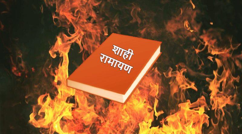 अकबर बीरबल की कहानी - शाही रामायण: Shahi Ramayan