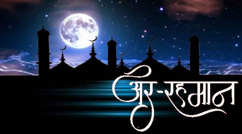 सूरह रहमान की तिलावत – Read Surah Rahman In Hindi Now